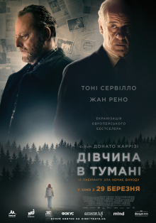 В Україні пройде другий кіноклубний фестиваль європейського кіно
