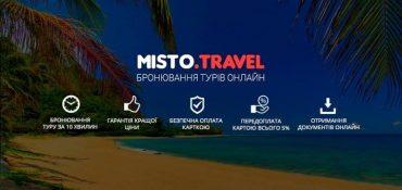 Ринок розставляє усе на свої місця: туристичні оператори TPG, Oasis, JoinUp вилучені з продажу