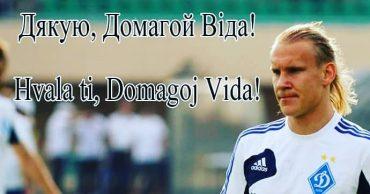 Офіційна заява Федерації футболу України щодо ситуації, яка склалася навколо футболіста Домагоя Віди