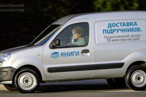 Торік на доставці підручників в Україні вкрали 10 мільйонів гривень