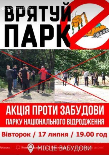 У Тернополі відновили ганебну практику залучення тітушок на захист скандальних забудов