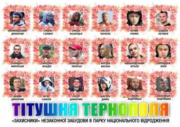 Тітушки Тернополя більш відомі, ніж зірки естради і спорту