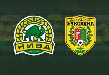 """28 липня у Тернополі """"Нива"""" зіграє з чернівецькою """"Буковиною"""""""