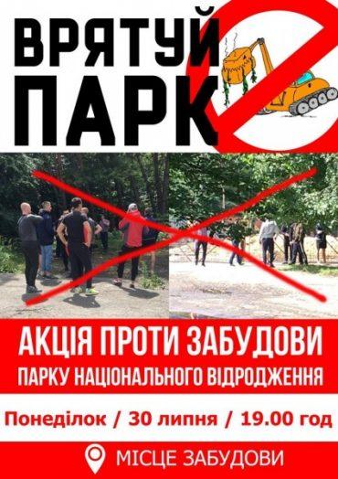 Тернополян кличуть в парк Національного Відродження рятувати файне місто