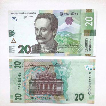 Нацбанк презентував оновлені 20 гривень