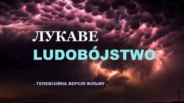 75-та річниця волинської трагедії: український погляд