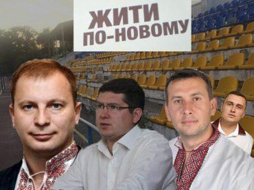 """Як Барна і його """"злочинна"""" команда спорт розвивають на Тернопільщині"""