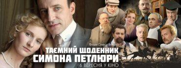 """Допрем'єрний показ фільму """"Таємний щоденник Симона Петлюри"""" відбувся у Тернополі"""
