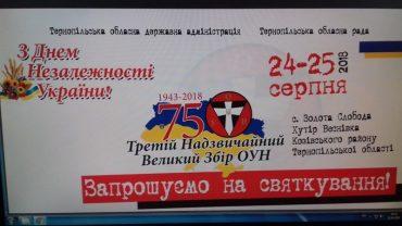У селі Золота Слобода відзначать річницю проведення третього надзвичайного збору ОУН