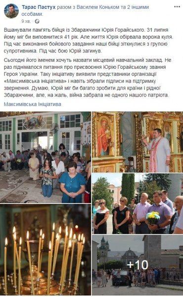 Скоро вибори: нардеп Тарас Пастух влаштував фотосесію в церкві і на кладовищі