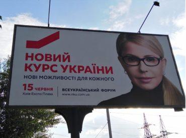 """""""Зубожіння"""" Тимошенко: реклама """"Нового курсу"""" коштувала її партії десятки мільйонів гривень"""