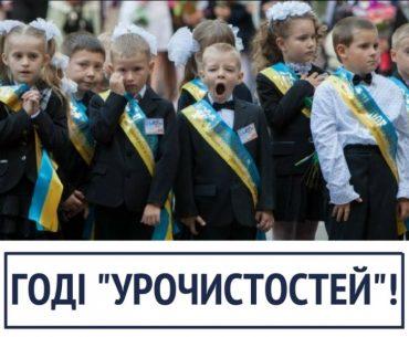 Шкільні лінійки на 1 вересня – пережиток радянської традиції