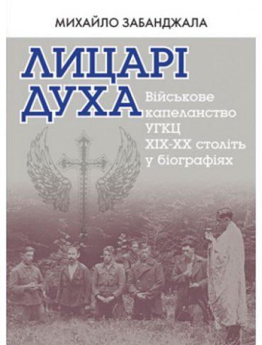 У Тернополі презентують книгу про військове капеланство