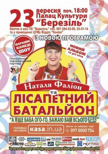 """23 вересня у Тернополі відбудеться концерт гурту """"Лісапетний Батальйон"""""""