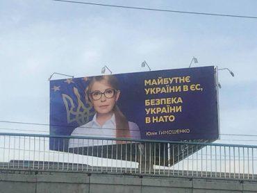 Як Тимошенко обіцяє НАТО і як насправді танцює під гармошку Кремля