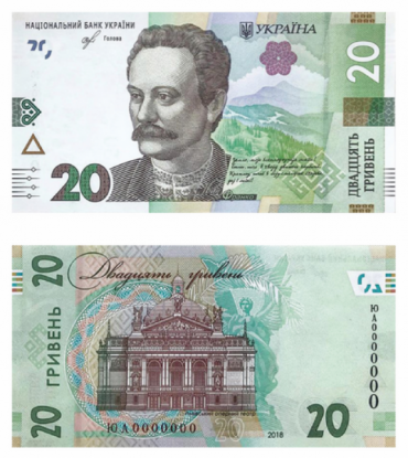 25 вересня в Україні запустять в обіг нові гривні