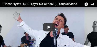 У світ вийшов кліп гурту Шосте Чуття на пісню «Оля» Кузьми Скрябіна