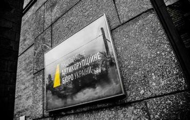 Екс-керівник державної екологічної інспекції України не задекларував майна на 60 мільйонів гривень