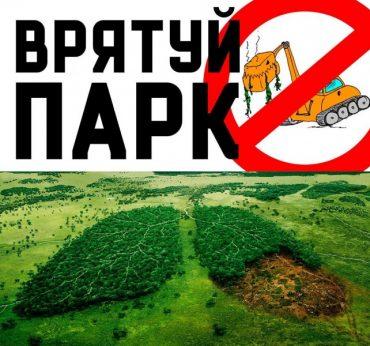 Акція проти забудови парків Тернополя відбудеться 28 жовтня