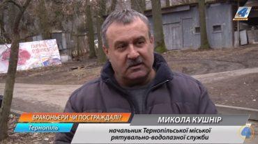 Хто кришує браконьєрів із водолазно-рятувальної станції у Тернополі?