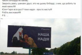 Під Почаєвом розмістили антирекламу Юлії Тимошенко