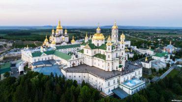 Міністерство юстиції скасував передачу Почаївської лаври УПЦ московського патріархату
