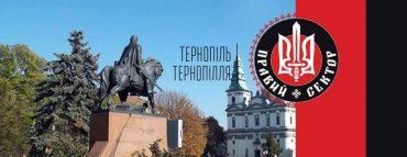 Правий сектор ініціює заборону російськомовного культурного продукту в Тернопільській області