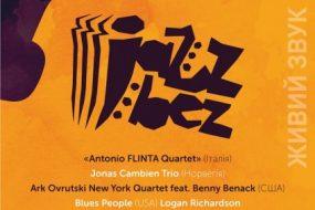 7 грудня у Тернополі розпочнеться XVIII Міжнародний джазовий фестиваль JazzBez
