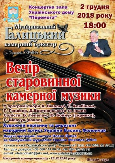 Вечір старовинної камерної музики відбудеться у Тернополі 2 грудня