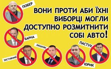 """""""Авто-Євро-Сила"""" звернулась до українців"""