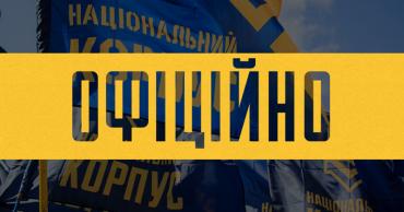 Національний корпус не підтримав Кошулинського