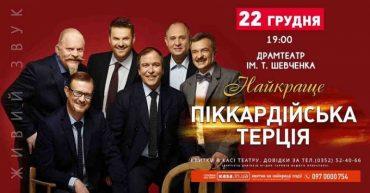 22 грудня вокальна формація «Піккардійська Терція» привезе у Тернопіль «Найкраще»