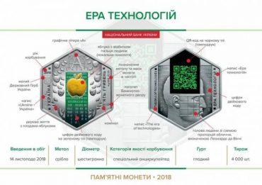 Національний банк України випустив шестикутні монети