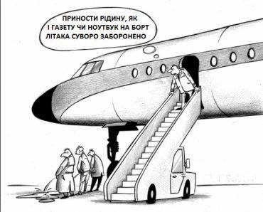 Міжнародні авіалінії України взяли приклад з мера Тернополя Сергія Надала