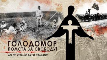 Сьогодні весь цивілізований світ вшанує жертв голоду-геноциду українського народу 1932-1933 років
