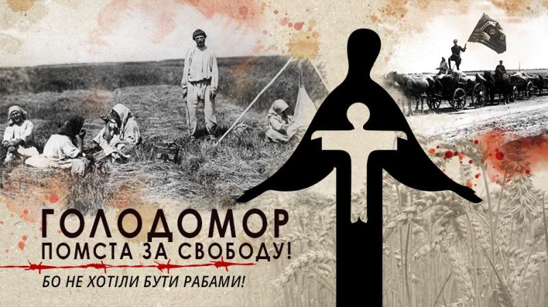 Сьогодні весь цивілізований світ вшанує жертв голоду-геноциду українського  народу 1932-1933 років c4fb8da4b53cb