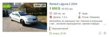 """Розмитнили першу """"євробляху"""": за Renault Laguna 2004 року заплатили 49 тисяч гривень податків, а купили за 46 тисяч"""