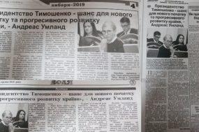 На сторінках районних газет Тернопільщини продовжують публікувати матеріали з ознаками прихованої реклами