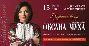 Різдво з Оксаною Мухою у Тернополі: 15 січня – добрий вечір з добрими людьми!