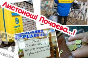 Листоноші Почаєва звільняються через мізерну зарплату