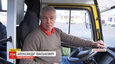 У Кременці шофер маршрутки врятував життя пасажиру
