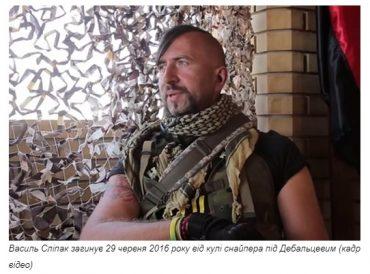 Снайпер, який застрелив оперного співака Василя Сліпака, ліквідований