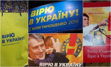 Юлія Тимошенко вкрала гасло Віктора Ющенка