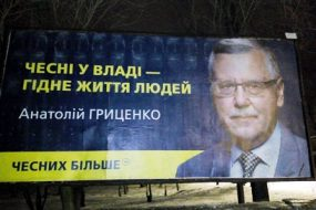 У Тернополі знову зафіксували білборди кандидата на пост Президента без вихідних даних