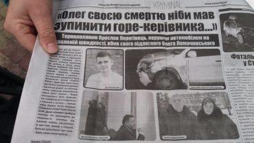 Батьки вбитого на пішохідному переході Олега Ломачинського просять тернополян про підтримку