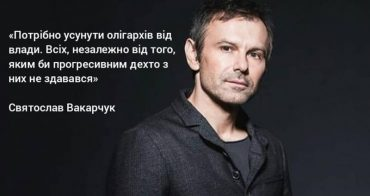 Вакарчук заявив, що не буде балотуватися на посаду президента у 2019 році
