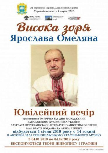 Художник Ярослав Омелян святкує 90-ліття