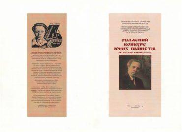 23 лютого у Тернополі відбудеться конкурс піаністів