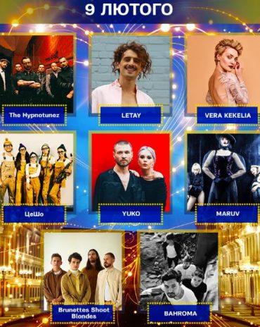 Kazka буде співати в другому півфіналі національного відбору на Євробачення
