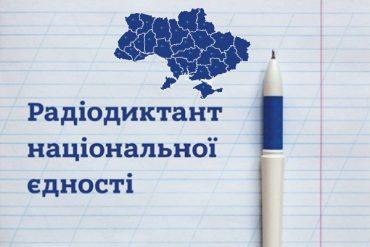 Лише 311 українців із 33 тисяч написали радіодиктант національної єдності без помилок